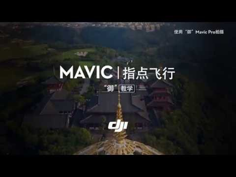 DJI Mavic Tutorials – Tapfly